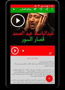 Abdul Baset Abdel Samad Quran Apps On Google Play