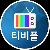 티비플 - 무료tv다시보기