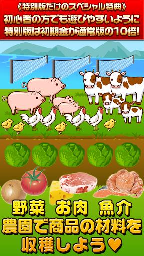 玩模擬App|コンビニの達人★特別版★~つくって売ってお店をでっかく!~免費|APP試玩