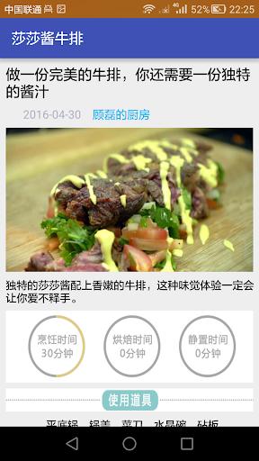 玩免費程式庫與試用程式APP|下載丫米烹饪 app不用錢|硬是要APP