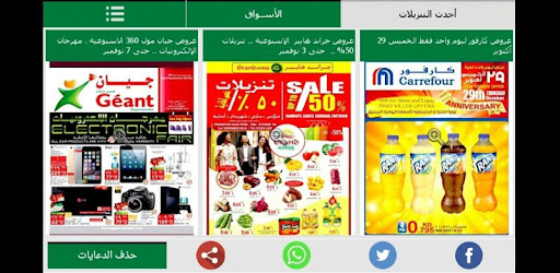 The first guide for the latest cuts Offers in Kuwait