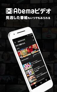 AbemaTV -無料インターネットテレビ局 -アニメやニュース、スポーツ見放題 7
