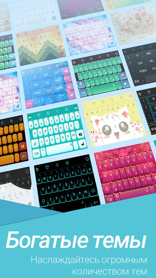 Эмодзи-клавиатура TouchPal