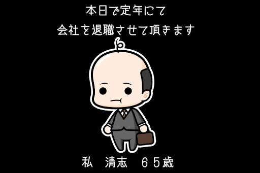 おじさん ~おっさん放置プレイ 薄毛のイケメン育成ゲーム~