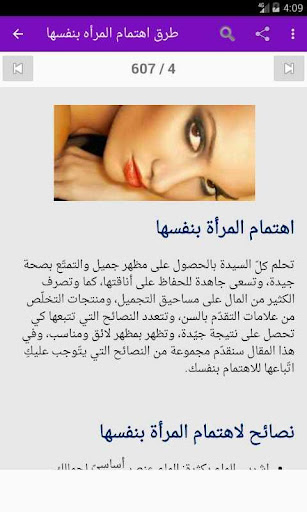 tips on how to put on makeup 4
