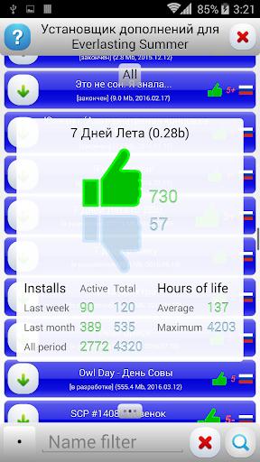 ES Mod Installer 1.3 screenshots 2