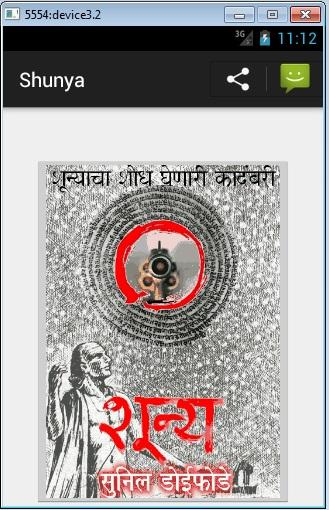 Marathi Novel Book - Shunya