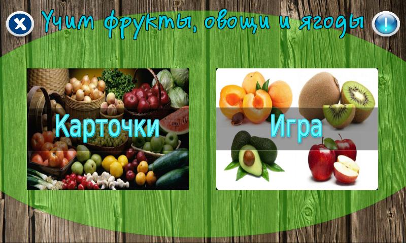Скриншот Учим фрукты, овощи и ягоды малышам