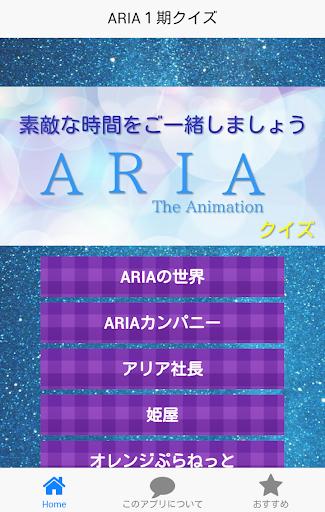 アニメクイズ for ARIA アリアを彩る人とセリフ