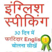 English Speaking in 30 day