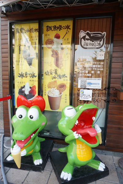 餓魚咬冰 - 必吃創意韓式冰品 x  烏雲冰淇淋、蜂巢冰淇淋、冰河怪、水果冰淇淋各有特色