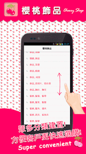 櫻桃飾品網路人氣日韓美妝購物 - náhled