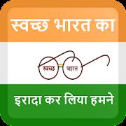 Swachh Bharat ka Irada (Geet)