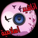Chanson Islamique Magnifique icon
