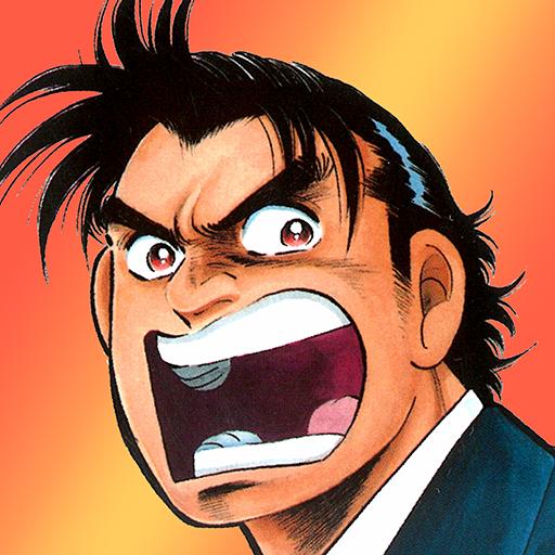 【直営】サラリーマン金太郎全集 漫畫 App LOGO-APP開箱王