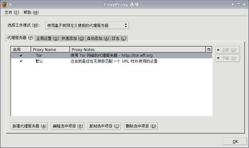 《使用EasyTor代理+Firefox+FoxyProxy访问SourceForge》