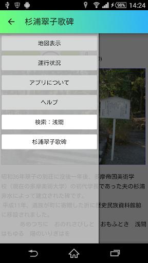 Karuizawa bus app.came bus 1.41 Windows u7528 9