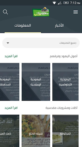 QudsInfo - معلومة مقدسية for PC