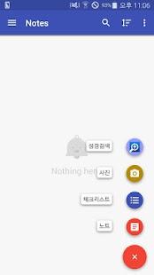 제임스성경노트 (성경구절 자동추가,성경찾기,성구검색) - náhled