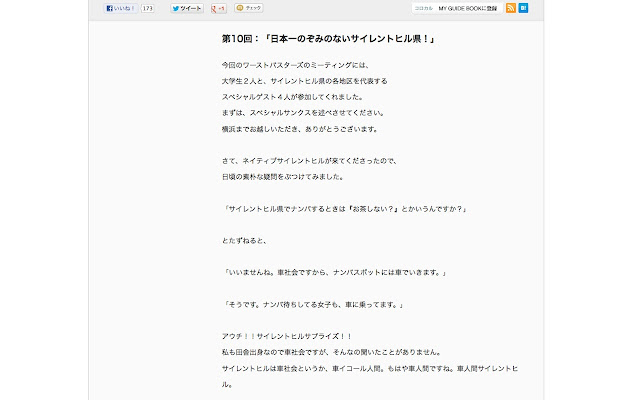 静岡県がサイレントヒル県に改名