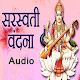 Saraswati Vandana-Audio Download on Windows
