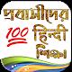 প্রবাসি হিন্দি ভাষা শিক্ষা Download for PC Windows 10/8/7