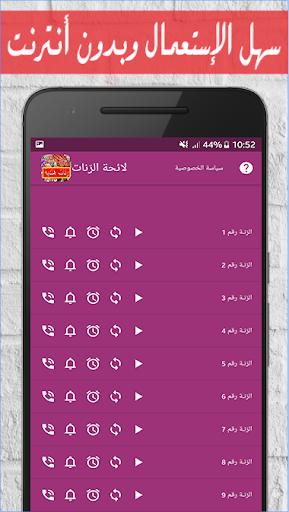 رنات هاتف هندية رائعة بدون نت screenshot 4