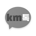 km톡 - 결제없는 채팅어플 icon