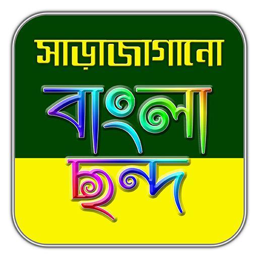 সাড়াজাগানো বাংলা ছন্দ (Chondo)