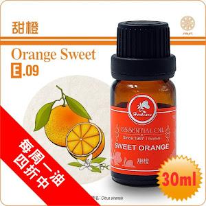 甜橙精油30ml週年慶特價四折
