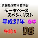 データベーススペシャリスト試験 午前Ⅱ 問題集 icon