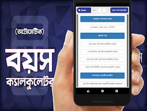 আটোমেটিক বয়স ক্যালকুলেটর - Boyos Calculator Bangla screenshot thumbnail