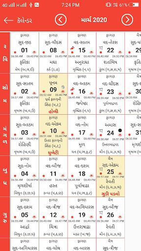Gujarati Calendar screenshot 3