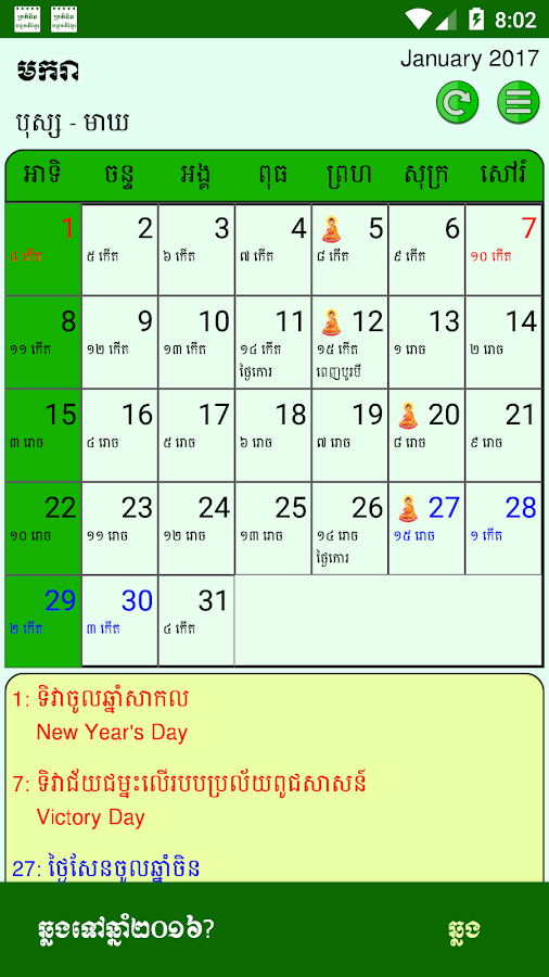 Khmer Monthly Calendar : Khmer lunar calendar android apps on google play