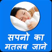 Sapno Ka Matlab Jane in Hindi