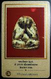 พระภควัมปติ หรือ พระปิดตา ญส รุ่นแรก วัดบวร ปี 2519 + บัตร DD+ใบกำกับเดิม+ตลับเงินลงยา