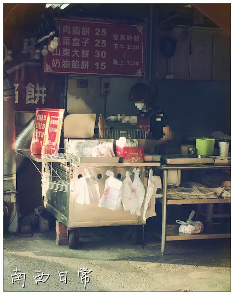 類別: 彰化食記 - (珍)北平豬肉餡餅+永和吳豆花