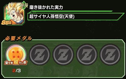【伝説の超サイヤ人】超サイヤ人孫悟空