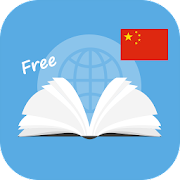 Learn Chinese(Simplified) Phrase for Free