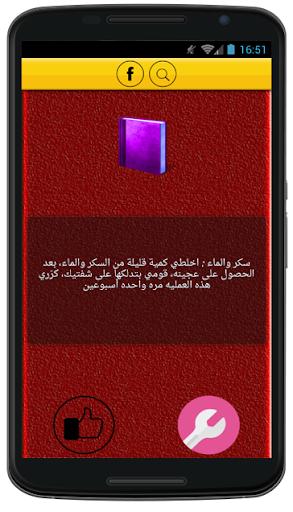 玩免費遊戲APP|下載وصفات لتكبير الشفايف 2016 app不用錢|硬是要APP
