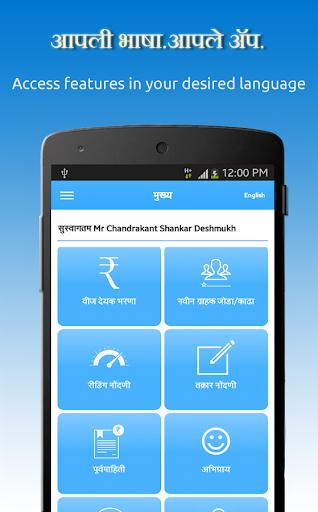 Mahavitaran  screenshots 8