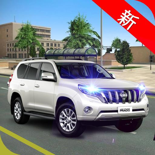 普拉多 汽車 模擬器 模擬 App LOGO-硬是要APP