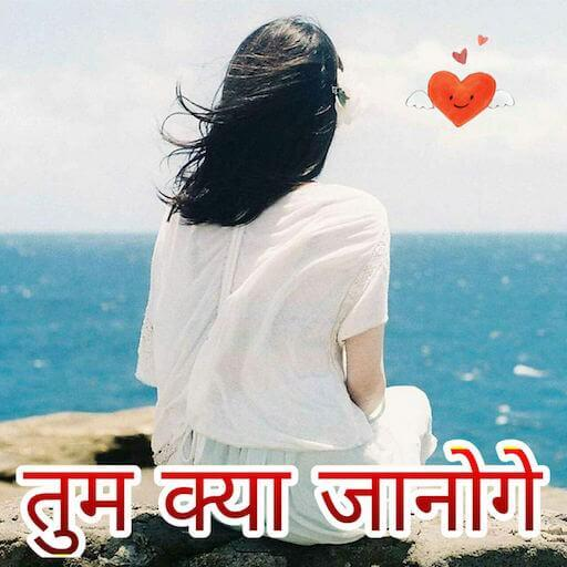 New Hindi Shayari, DP, Photo   - तुम क्या जानोगे file APK for Gaming PC/PS3/PS4 Smart TV