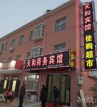 Tianhe Business Hotel