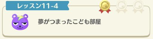レッスン11-4