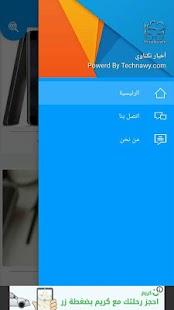 أخبار تكناوي Technawy News - náhled