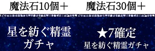 星を紡ぐ精霊-お得ガチャ