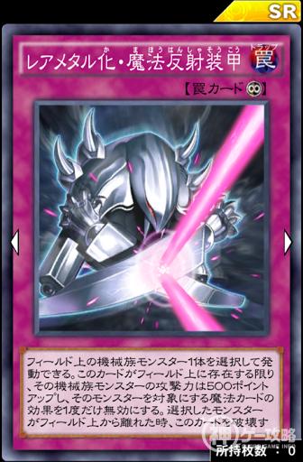 レアメタル化・魔法反射装甲