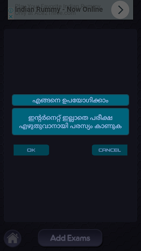 教育必備免費app推薦|Malayalam LDC Current affairs線上免付費app下載|3C達人阿輝的APP