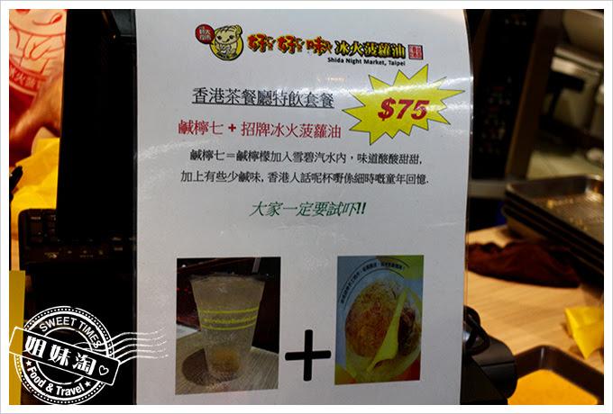 好好味冰火菠蘿油套餐